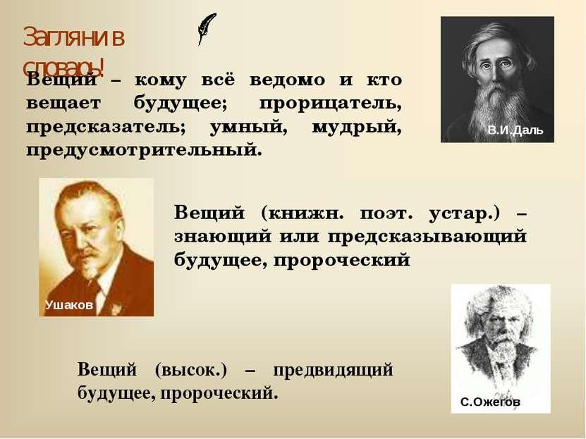 Загляни в словарь! Вещий – кому всё ведомо и кто вещает будущее; прорицатель,...