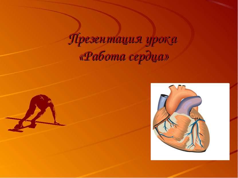 Презентация урока «Работа сердца»