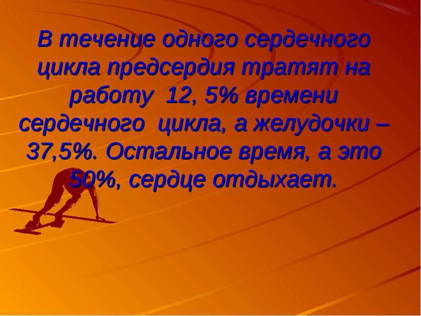 В течение одного сердечного цикла предсердия тратят на работу 12, 5% времени ...