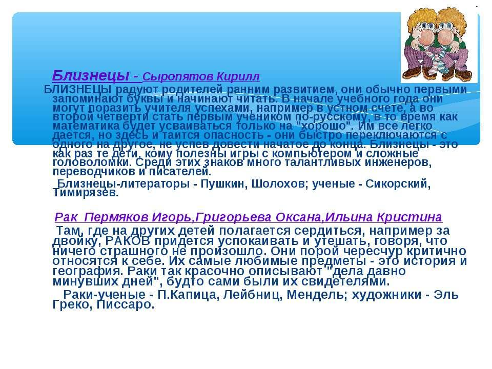 Близнецы - Сыропятов Кирилл БЛИЗНЕЦЫ радуют родителей ранним развитием, они о...