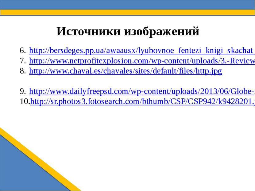 http://bersdeges.pp.ua/awaausx/lyubovnoe_fentezi_knigi_skachat_besplatno_2675...