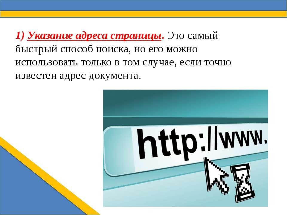 1) Указание адреса страницы. Это самый быстрый способ поиска, но его можно ис...