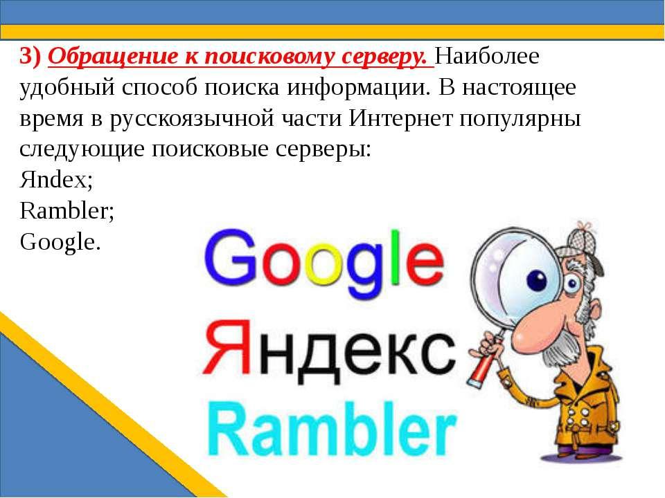 3) Обращение к поисковому серверу. Наиболее удобный способ поиска информации....