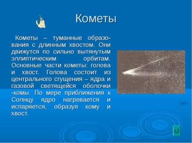 Кометы Кометы – туманные образо-вания с длинным хвостом. Они движутся по силь...