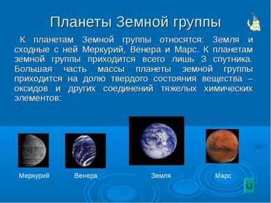 Планеты Земной группы К планетам Земной группы относятся: Земля и сходные с н...