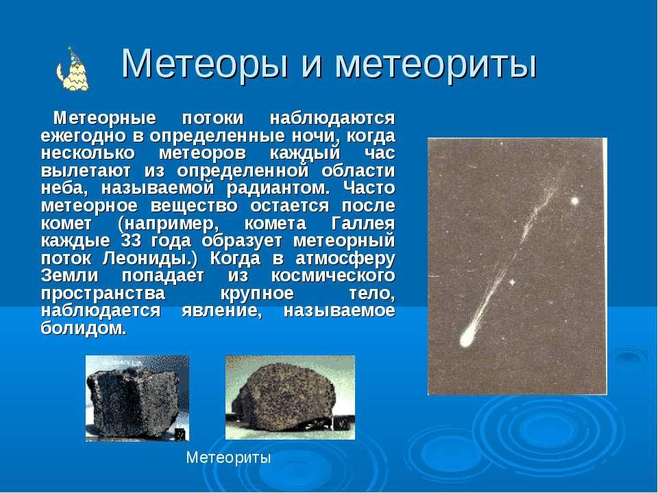 Метеоры и метеориты Метеорные потоки наблюдаются ежегодно в определенные ночи...