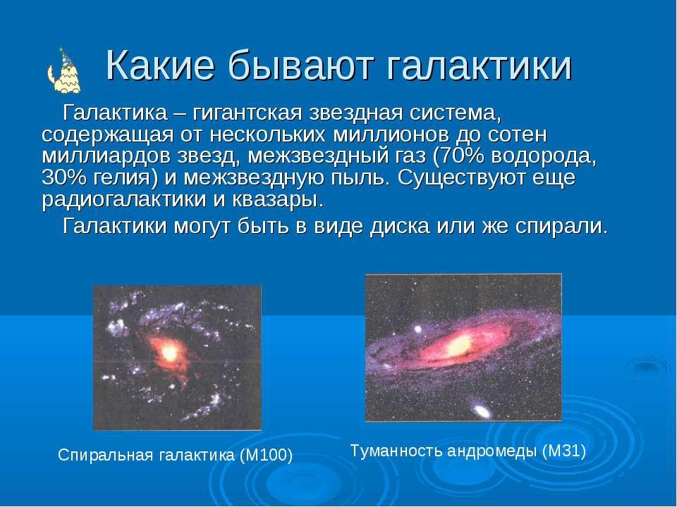 Какие бывают галактики Галактика – гигантская звездная система, содержащая от...