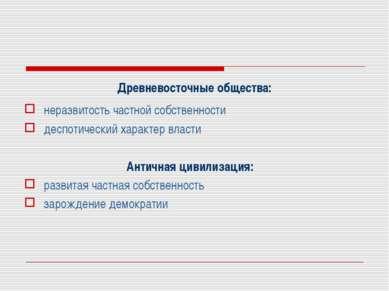 Древневосточные общества: неразвитость частной собственности деспотический ха...
