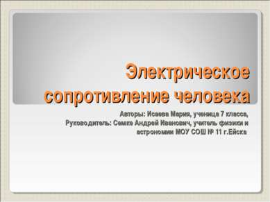 Электрическое сопротивление человека Авторы: Исаева Мария, ученица 7 класса, ...