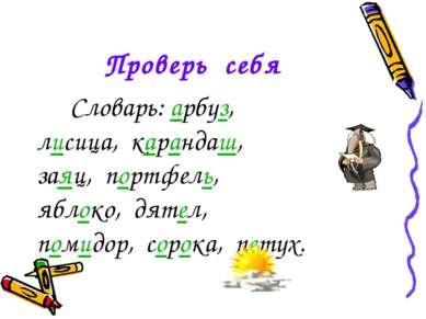 Проверь себя Словарь: арбуз, лисица, карандаш, заяц, портфель, яблоко, дятел,...