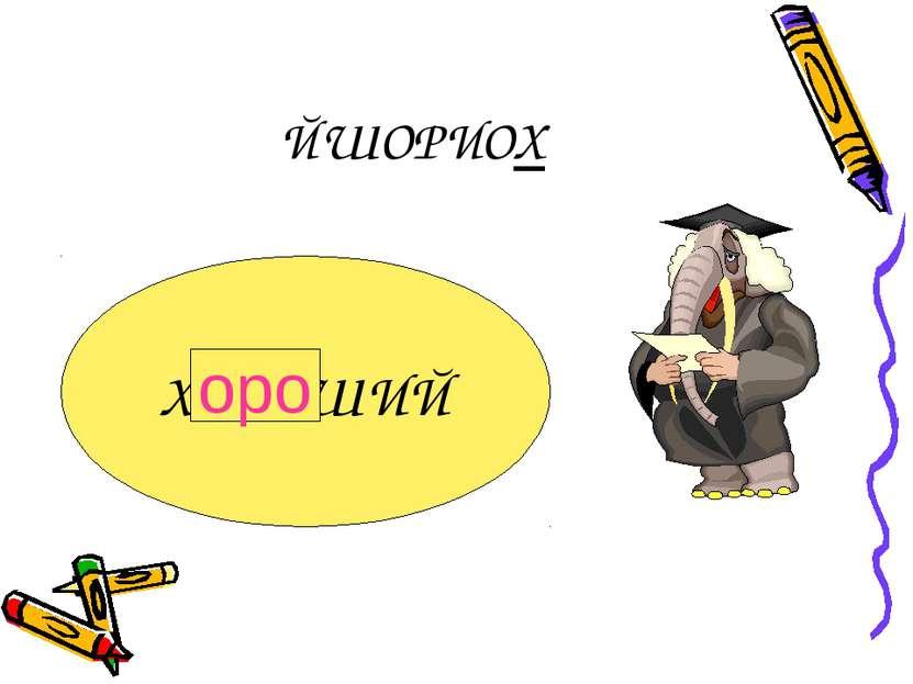 ЙШОРИОХ ХОРОШИЙ оро