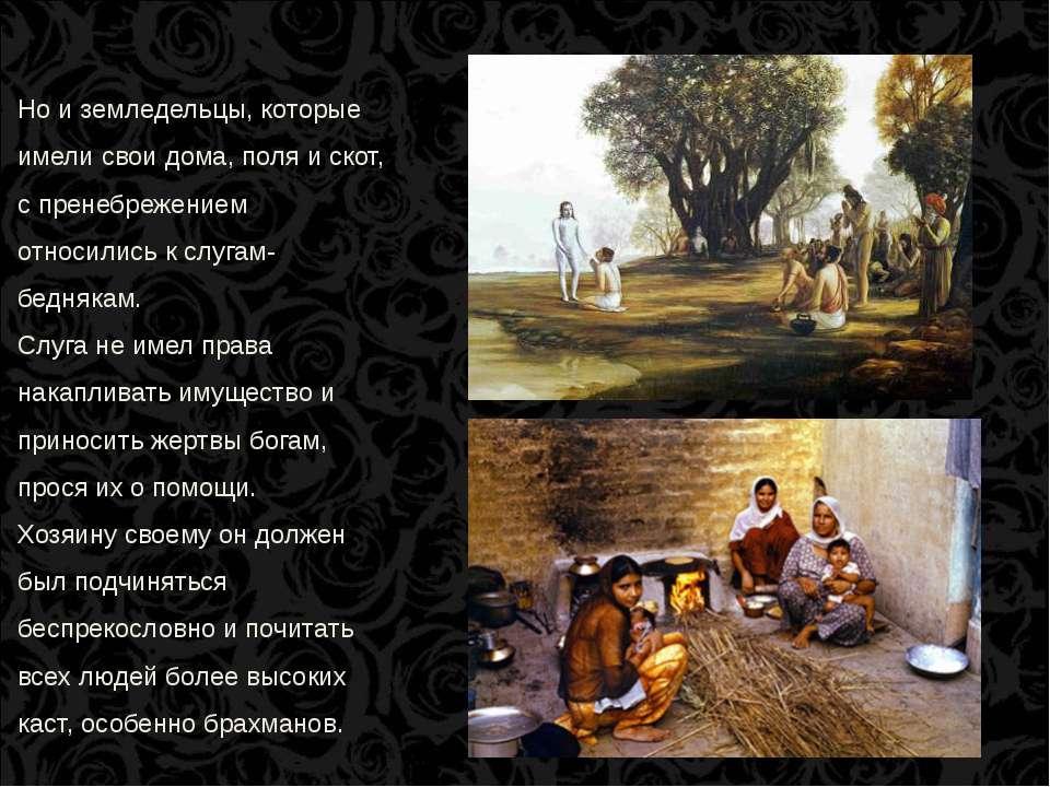 Но и земледельцы, которые имели свои дома, поля и скот, с пренебрежением отно...