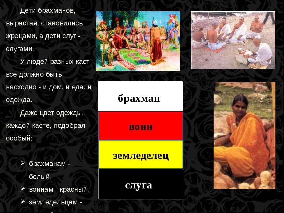 Дети брахманов, вырастая, становились жрецами, а дети слуг - слугами. У людей...