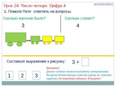 Урок 24. Число четыре. Цифра 4 1. Помоги Пете ответить на вопросы. Сколько ва...