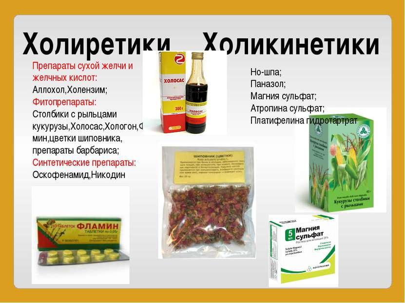 Препараты сухой желчи и желчных кислот: Аллохол,Холензим; Фитопрепараты: Стол...