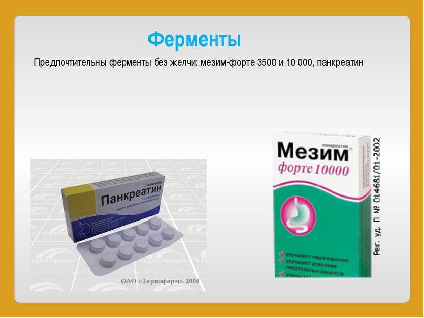 Ферменты Предпочтительны ферменты без желчи:мезим-форте3500 и 10 000,панкр...