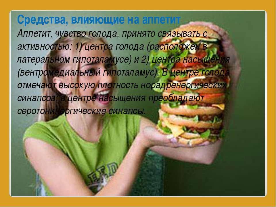 Средства, влияющие на аппетит Аппетит, чувство голода, принято связывать с ак...