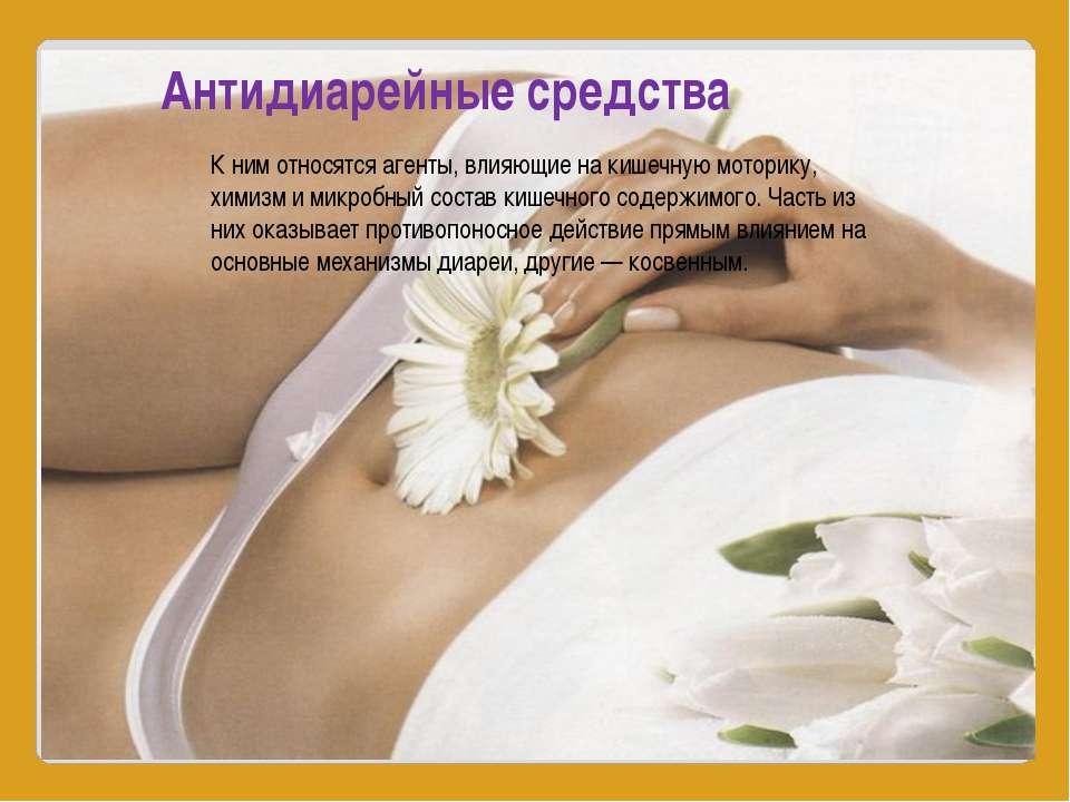 Антидиарейные средства К ним относятся агенты, влияющие на кишечную моторику,...