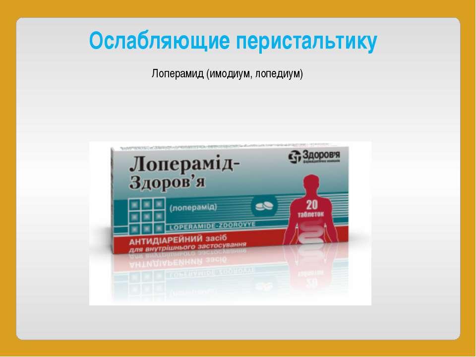 Ослабляющие перистальтику Лоперамид (имодиум,лопедиум)
