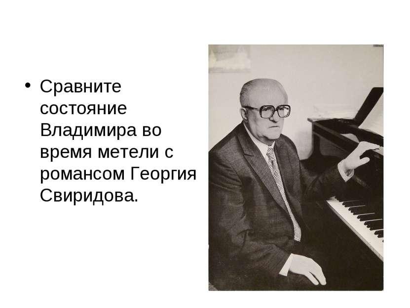 Сравните состояние Владимира во время метели с романсом Георгия Свиридова.
