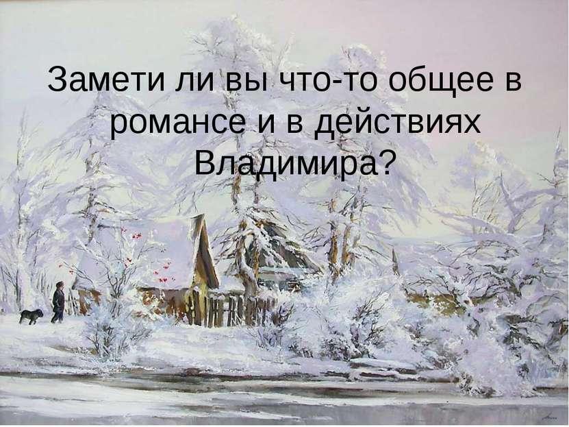 Замети ли вы что-то общее в романсе и в действиях Владимира?