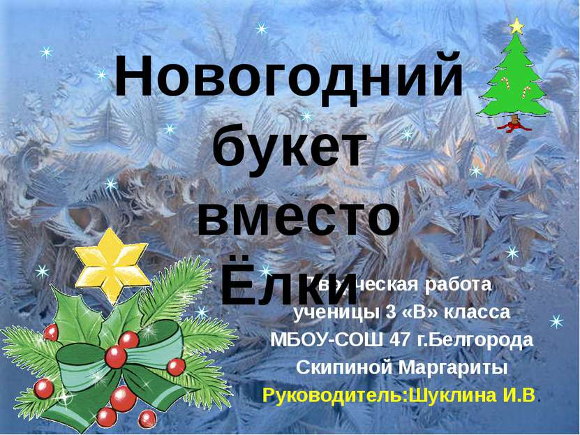 Творческая работа ученицы 3 «В» класса МБОУ-СОШ 47 г.Белгорода Скипиной Марга...