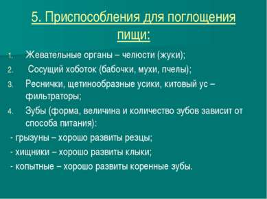 5. Приспособления для поглощения пищи: Жевательные органы – челюсти (жуки); С...