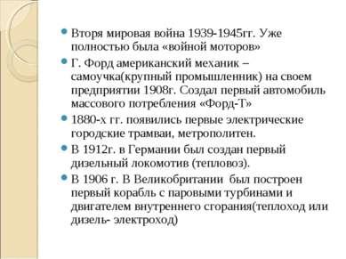 Вторя мировая война 1939-1945гг. Уже полностью была «войной моторов» Г. Форд ...
