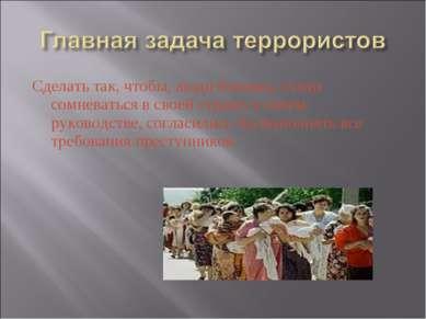 Сделать так, чтобы, люди боялись, стали сомневаться в своей стране, в своем р...