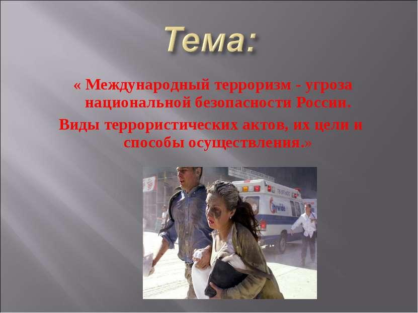 « Международный терроризм - угроза национальной безопасности России. Виды тер...