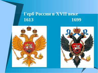 Герб России в XVII веке 1613 1699
