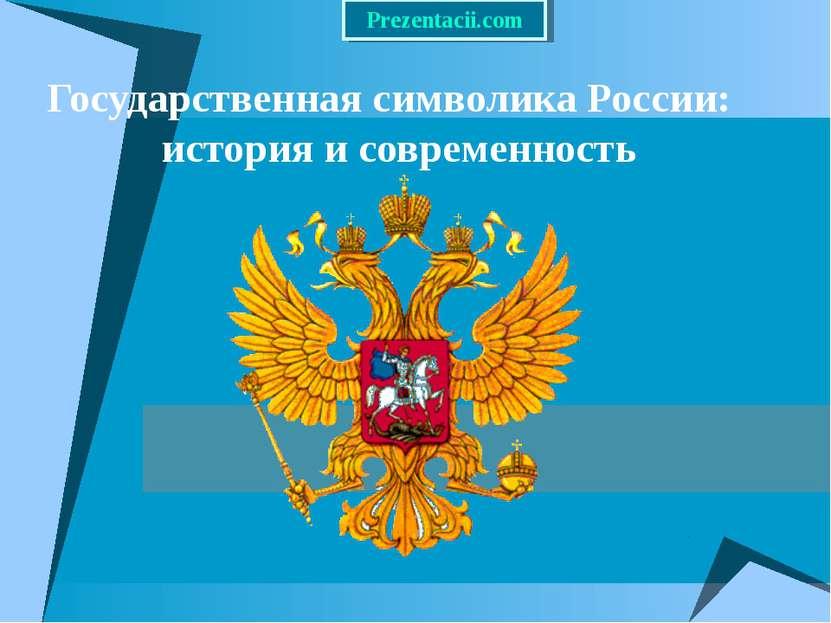 Государственная символика России: история и современность Prezentacii.com