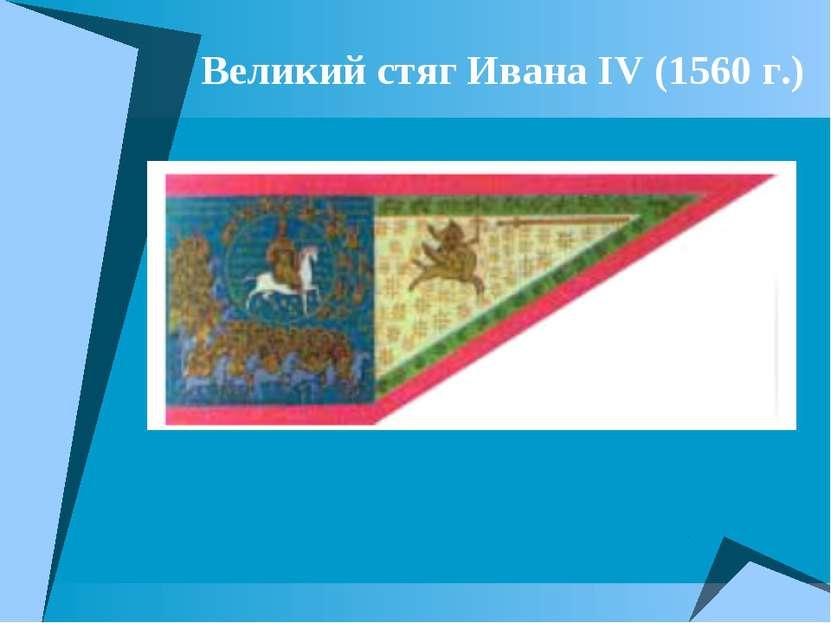 Великий стяг Ивана IV (1560 г.)