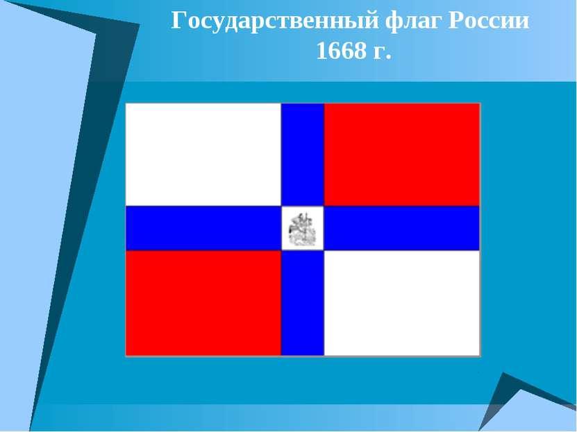 Государственный флаг России 1668 г.