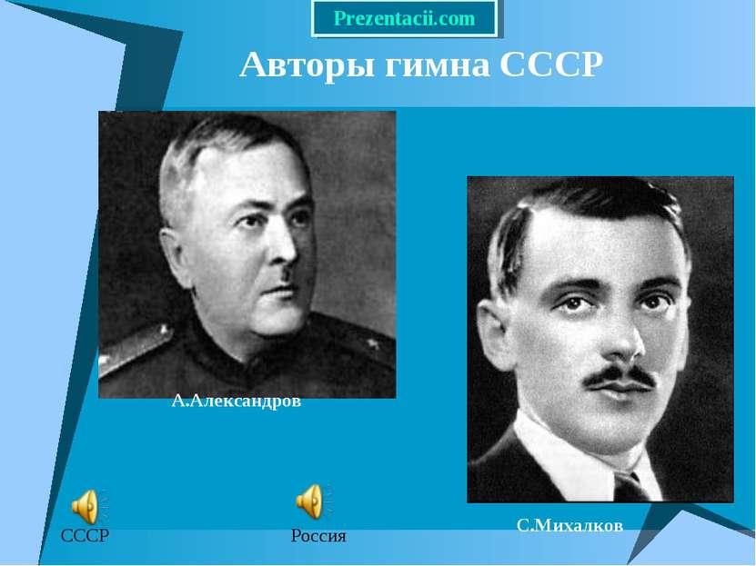 Авторы гимна СССР А.Александров С.Михалков СССР Россия Prezentacii.com
