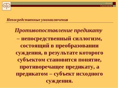 Противопоставление предикату – непосредственный силлогизм, состоящий в преобр...