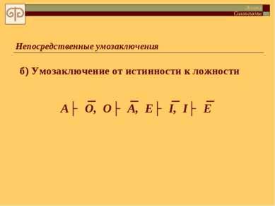 Непосредственные умозаключения б) Умозаключение от истинности к ложности А├ О...