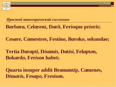 Простой категорический силлогизм Barbara, Celarent, Darii, Ferioque prioris; ...