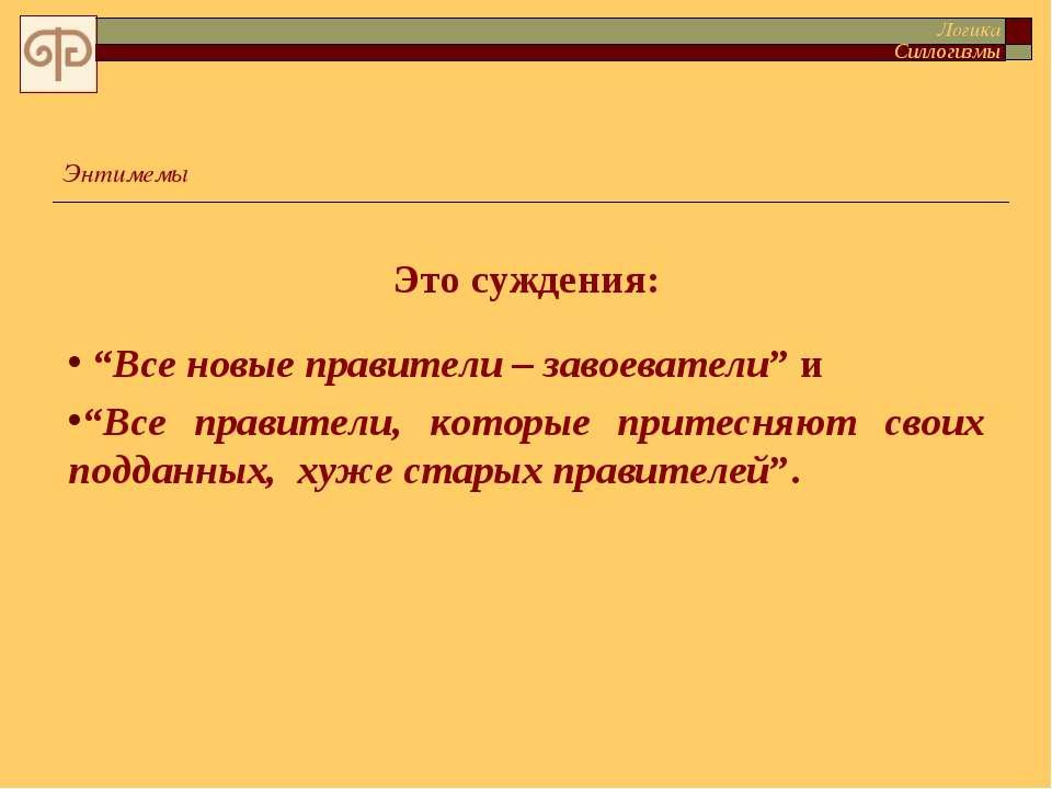 """Это суждения: """"Все новые правители – завоеватели"""" и """"Все правители, которые п..."""