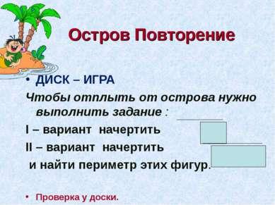 Остров Повторение ДИСК – ИГРА Чтобы отплыть от острова нужно выполнить задани...
