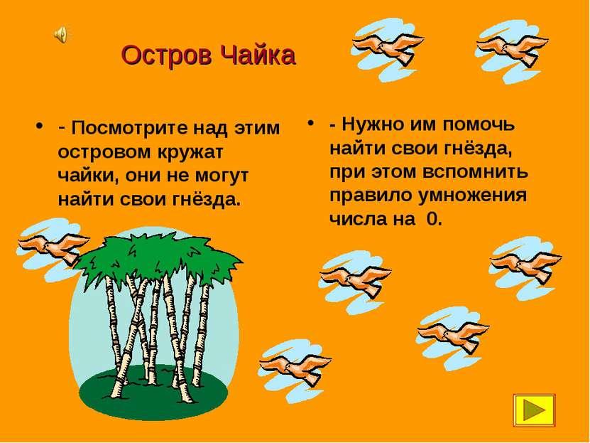 Остров Чайка - Посмотрите над этим островом кружат чайки, они не могут найти ...
