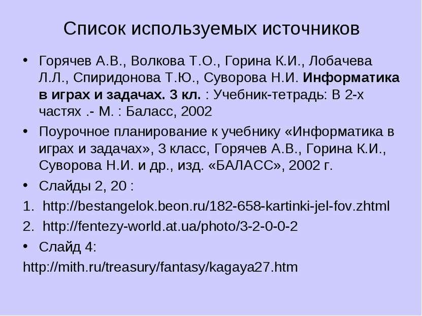 Список используемых источников Горячев А.В., Волкова Т.О., Горина К.И., Лобач...