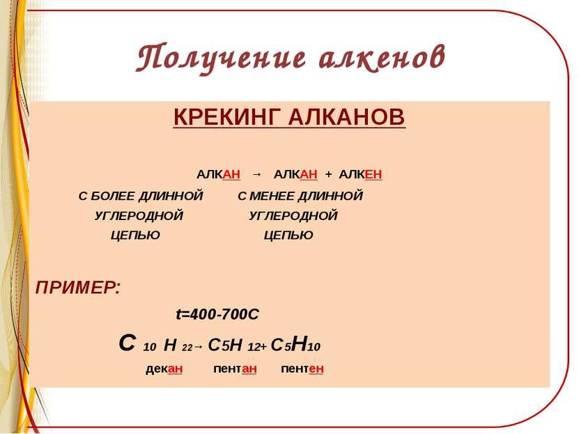 Получение алкенов КРЕКИНГ АЛКАНОВ АЛКАН → АЛКАН + АЛКЕН С БОЛЕЕ ДЛИННОЙ С МЕН...