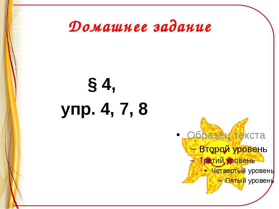 Домашнее задание § 4, упр. 4, 7, 8