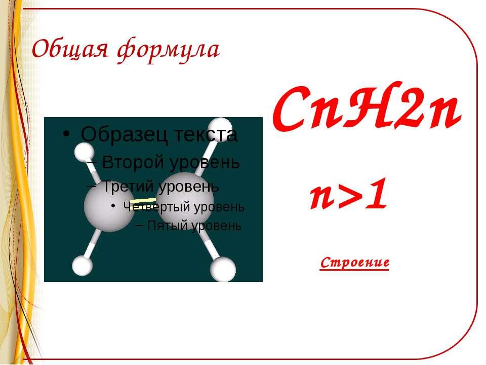 Общая формула СnH2n n>1 Строение