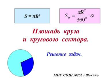 Площадь круга и кругового сектора. Решение задач. МОУ СОШ №256 г.Фокино S = πR2