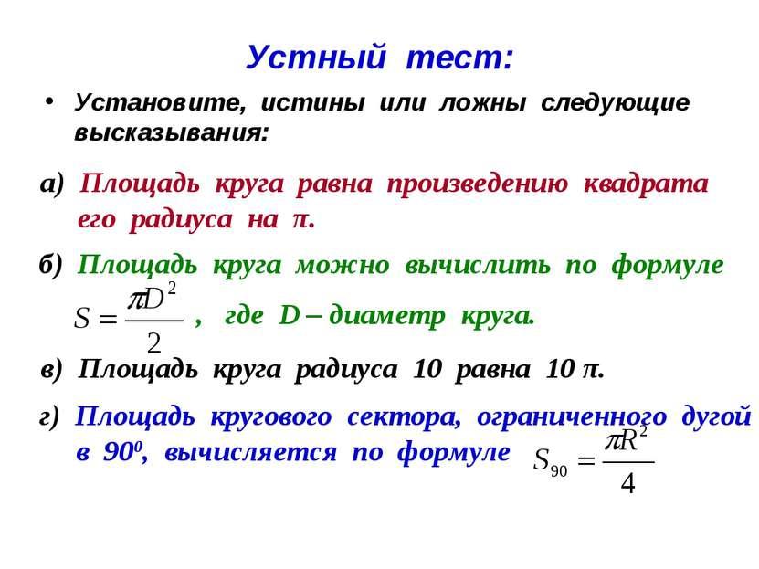 Устный тест: Установите, истины или ложны следующие высказывания: а) Площадь ...