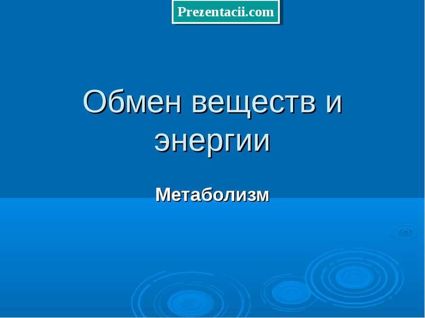 Обмен веществ и энергии Метаболизм Prezentacii.com