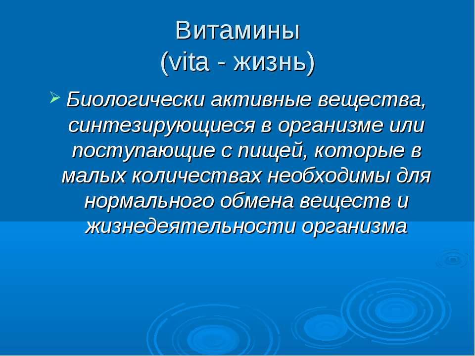 Витамины (vita - жизнь) Биологически активные вещества, синтезирующиеся в орг...