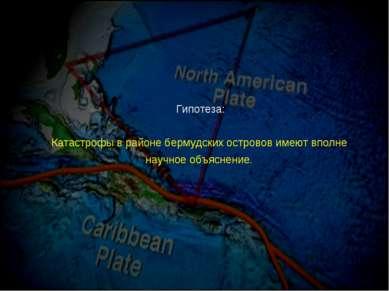 Гипотеза: Катастрофы в районе бермудских островов имеют вполне научное объясн...